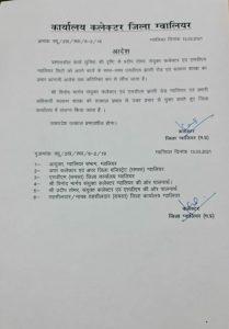 Gwalior News: भाजपा प्रदेश अध्यक्ष के सत्कार में कमी रखने वाले SDM पर गिरी गाज