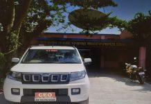 janpad office