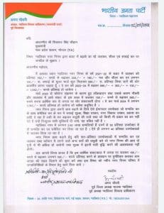 भाजपा और व्यापारियों ने जताई नाराजगी, कर वृद्धि वापस लेने CM Shivraj को लिखे पत्र