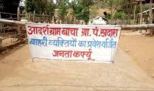 फिर सुर्खियों में मप्र का ये गांव, बना मिसाल, सीएम शिवराज ने ट्वीट कर की सराहना
