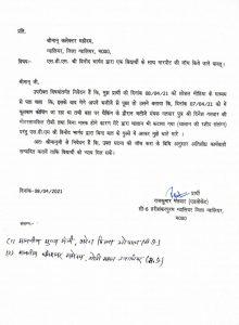 बिना मास्क पहने छात्र को चांटा मारने वाले SDM की शिकायत, कलेक्टर, CM को लिखा पत्र