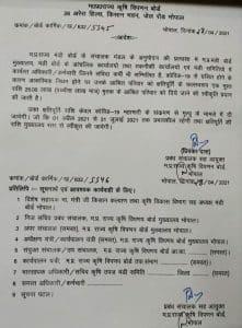 कर्मचारी, अधिकारी के कोरोना से निधन पर मंडी बोर्ड देगा 25 लाख रुपये, आदेश जारी