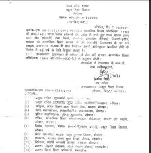 MP Board: 10वीं-12वीं बोर्ड परीक्षा से पहले Retd. प्रो. रमा मिश्रा को माशिमं ने दी बड़ी जिम्मेदारी