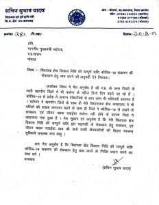 विधायक सचिन यादव ने शिवराज को लिखा पत्र, कोरोना के लिए विधायक निधि इस्तेमाल करने की मांगी अनुमति