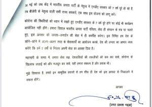 जेपी नड्डा ने सभी BJP CM को लिखा पत्र, जश्न ना मनाने की अपील, कही बड़ी बात
