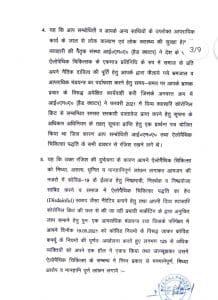 बाबा रामदेव को 1000 करोड़ का नोटिस, IMA ने 15 दिन में माफी मांगने के लिए कहा