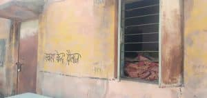 राजगढ़ : ताले में कैद उपस्वास्थ केन्द्र, दबंगों ने किया कब्जा