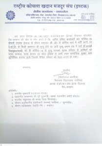 Chhindwara : पेंच-कन्हान रीजनल इंटक के पदाधिकारियों द्वारा जिलाध्यक्ष को ज्ञापन सौंपा, यह की मांग