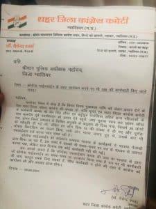 Gwalior News : FIR का कांग्रेस ने किया विरोध, भाजपा पर लगाए गंभीर आरोप