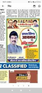 Notice: अधिकारी को महंगा पड़ा विज्ञापनों में कमल और BJP के जिलाध्यक्ष का फोटो, जाने कारण