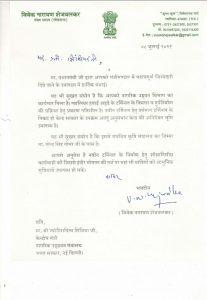 केंद्रीय नागरिक उड्डयन मंत्री बनते ही सिंधिया को इस शहर से लिखा गया पहला मांग पत्र
