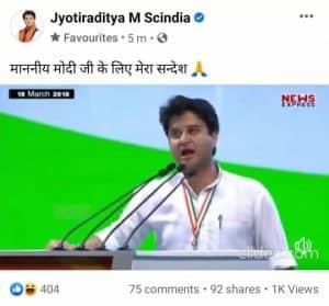 केंद्रीय मंत्री सिंधिया के फेसबुक अकाउंट हैक मामले में ग्वालियर में हुई FIR