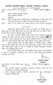 शिवपुरी: कलारियों पर उचित मूल्य से अधिक रेट में बिक रही शराब की शिकायत पर आबकारी आयुक्त ने जारी किया आदेश